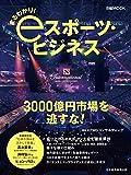 まるわかり! eスポーツ・ビジネス (日経ムック)