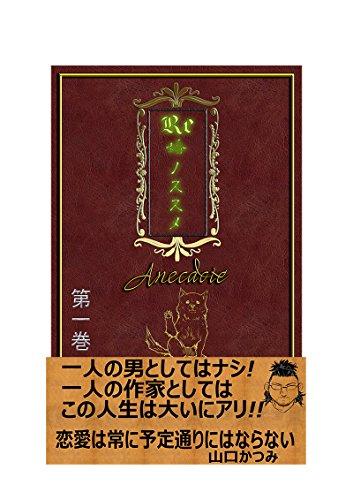 rikon no susume anekudo-to 1: tokugikettukonsyumirikon (siigaru komittkusu) (Japanese Edition)
