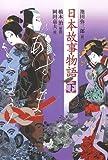 日本故事物語 下