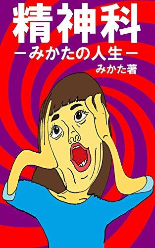 seishinka: mikatanojinsei seisinka (Japanese Edition)