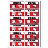 『医薬用外 毒物』 ステッカー 80サイズ 1シート12枚入 【再剥離タイプシール】
