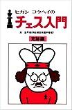ヒガシコウヘイのチェス入門 定跡編