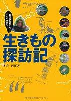 生きもの探訪記―森川海の遊び人、シロウ先生の
