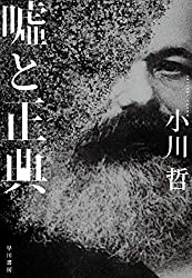 小川哲『嘘と正典』(早川書房)