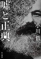 本年度ベストSF上位候補小川哲『嘘と正典』が出た!