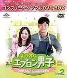 私の彼はエプロン男子~Dear My Housekeeper~ BOX2<コンプリー...[DVD]