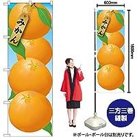のぼり旗 みかん 絵旗(1) No.21411 (受注生産)