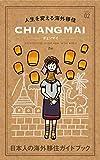 人生を変える海外移住 vol.02 チェンマイ(タイ): 日本人の海外移住ガイドブック - Zizi