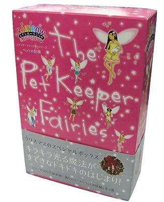 レインボーマジック第5シリーズ ペットの妖精 クリスマスボックス