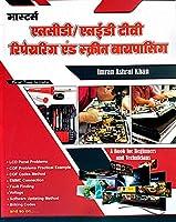 Master's LCD LED TV Reapiring and Screen Bypassing (Hindi Edition)