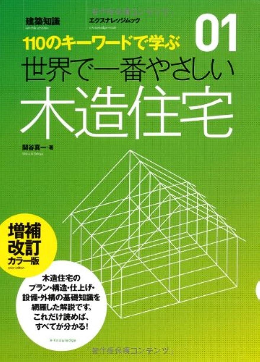 袋気まぐれなより平らな世界で一番やさしい木造住宅 増補改訂カラー版 (エクスナレッジムック 世界で一番やさしい建築シリーズ 1)