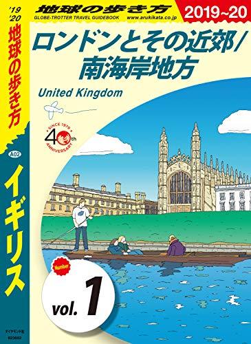 地球の歩き方 A02 イギリス 2019-2020 【分冊】 1 ロンドンとその近郊/南海岸地方 イギリス分冊版