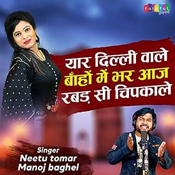 Yaar Dilli Wale Baho Me Bhar Aaj Raber Si Chipkale (Hindi)