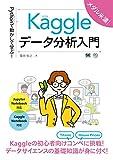 Pythonで動かして学ぶ! Kaggleデータ分析入門 (AI & TECHNOLOGY)