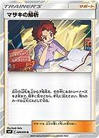 ポケモンカードゲーム SM9 089/095 マサキの解析 サポート (R レア) 拡張パック タッグボルト