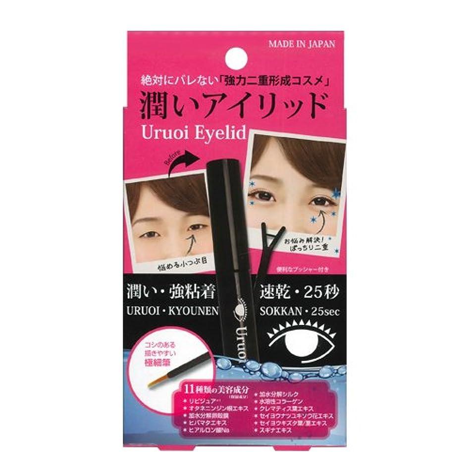 衝突続ける屋内二重形成化粧品 潤いアイリッド(Uruoi Eyelid)
