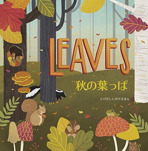 秋の葉っぱ (とびだししかけえほん)の詳細を見る