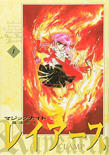 Magic Knight Rayearth (New version) Vol. 1 (Mahou Kishi Reiasu (Shinso ban)) (in Japanese)