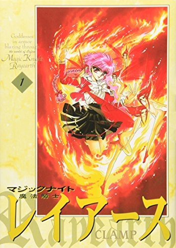 Magic Knight Rayearth (New version) Vol. 1 (Mahou Kishi Reiasu (Shinso ban)) (in Japanese)