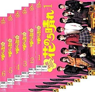 花のち晴れ 花男 Next Season [レンタル落ち] 全6巻セット [マーケットプレイスDVDセット商品]