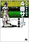 青山剛昌短編集 4番サード (小学館文庫)