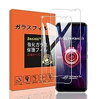 【2枚セット】対応 ASUS ROG Phone 3 ZS661KS ガラスフィルム 強化ガラス 保護フィルム 液晶 ガラス ケース フィルム 【3D Touch対応 硬度9H 厚さ0.26 日本旭子素材 気泡ゼロ 飛散防止 高感度 高透過率 衝撃吸収 指紋防止 ラウンドエッジ加工 】 (透明)