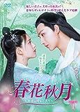 春花秋月~初恋は時をこえて~ DVD-BOX1[DVD]