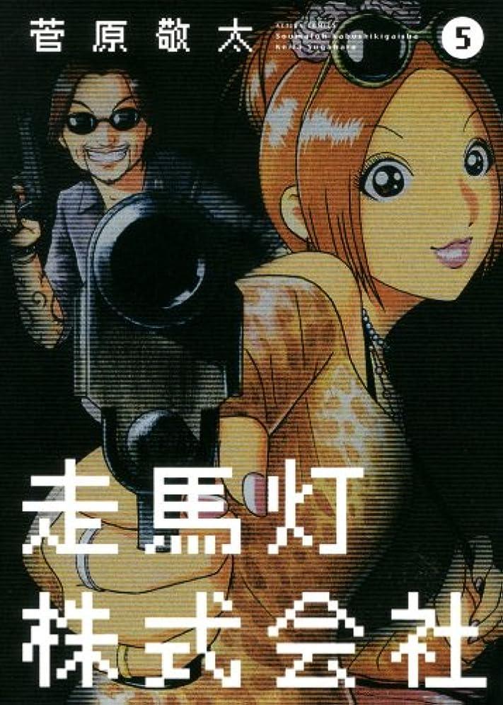 フォークフクロウ偶然の走馬灯株式会社(5) (アクションコミックス)