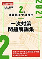 51jGkpBj8yL. SL200  - 建築施工管理技士試験 01