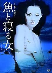 『魚と寝る女』 監督:キム・ギドク 出演:ソ・ジョン パク・ソンヒ