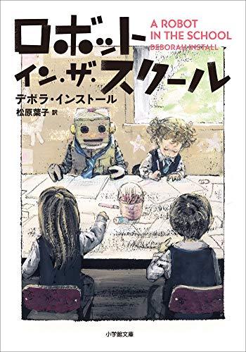 ロボット・イン・ザ・スクール ロボット・イン・ザ・シリーズ