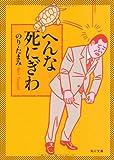 へんな死にぎわ (角川文庫)