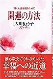 51jGreH05TL._SL160_ 大川きょう子と宏洋の現在は?離婚後再婚?秋田のどこ出身?