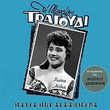 Matia Mou Agapimena (All Songs by Thodoros Derveniotis)