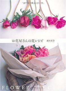 お花屋さんの花レシピ