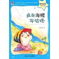 Chinese Redbud original bridge contemporary children's literature books: Mad cow plump conch(Chinese Edition)