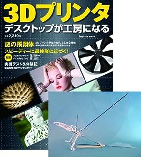 【Amazon.co.jp限定】3Dプリンタ デスクトップが工房になる 3Dプリンタ出力・ゴム動力羽ばたき飛行機「インプレス・バード 組立てキット」付