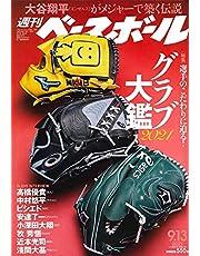 週刊ベースボール 2021年 9/13 号 特集:至高のグラブ~選手こだわりのアイテム最新事情 [雑誌]