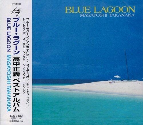 ブルー・ラグーン 高中正義 ベストアルバム EJS-6132-JP