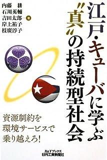 """江戸・キューバに学ぶ""""真""""の持続型社会 (B&Tブックス)"""