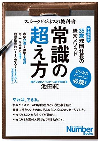 スポーツビジネスの教科書 常識の超え方 35歳球団社長の経営メソッド (文春e-book)
