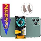 【2020年最新·2秒急速冷却】 スマホ用散熱器 半導体冷却 携帯放熱器 ラジエーター 冷却クーラー 静音 伸縮式クリップ 多機種対応 荒野行動 PUBG Mobile 対応 (日本語取説付き 指サック2個付き) (ブラック)