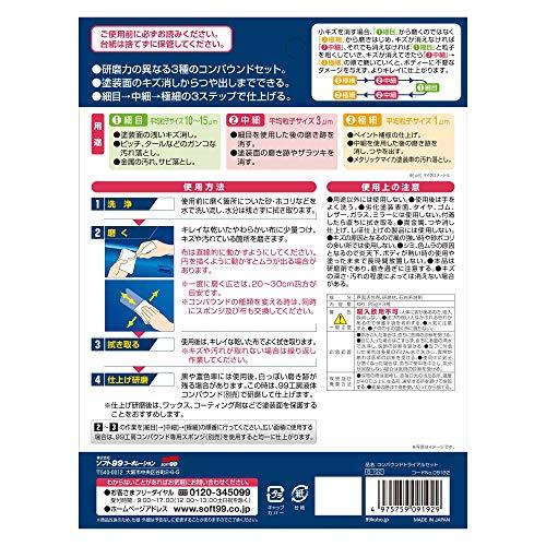 SOFT99(ソフト99)99工房コンパウンドトライアルセット25gx3種09192