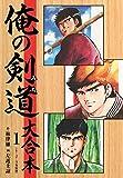 俺の剣道(みち) 大合本 1