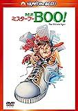 Mr.BOO! ミスター・ブー デジタル・リマスター版[DVD]