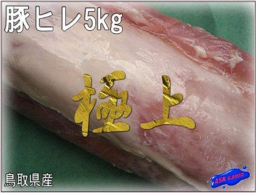 専門店御用達!! : 豚ヒレ5kg位 クオリチィの高い商品