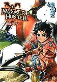 モンスターハンター 閃光の狩人1 (ファミ通文庫)