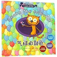 大脸猫和卷尾鼠:气球的颜色