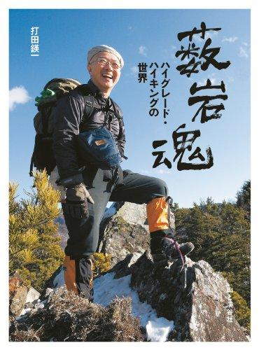 薮岩魂―ハイグレード・ハイキングの世界― (ヤマケイ文庫)