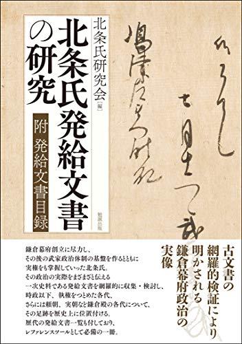 北条氏発給文書の研究 附 発給文書目録